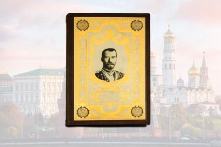 Ежедневник «Николай II».