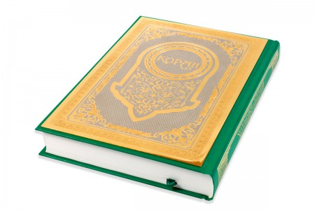 Коран большой