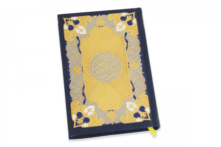 Коран маленький