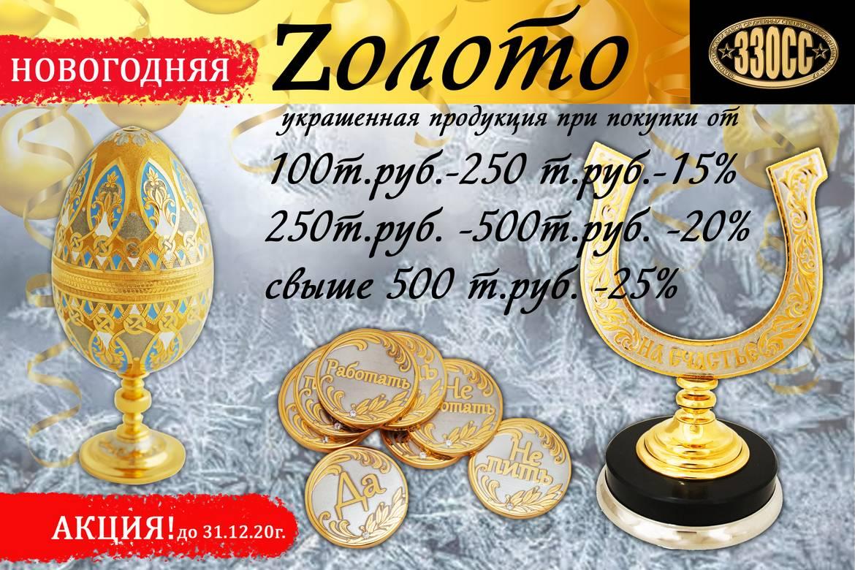 Акция золото украшенных изделий